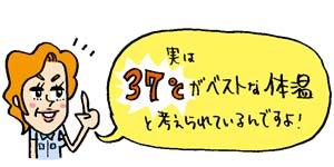 090225-体温-1.jpg